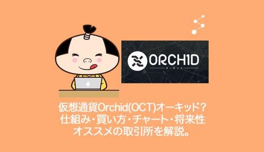 ICO・仮想通貨Orchid(OCT)オーキッドとは?買い方・チャート・価格・上場・取引所まとめ
