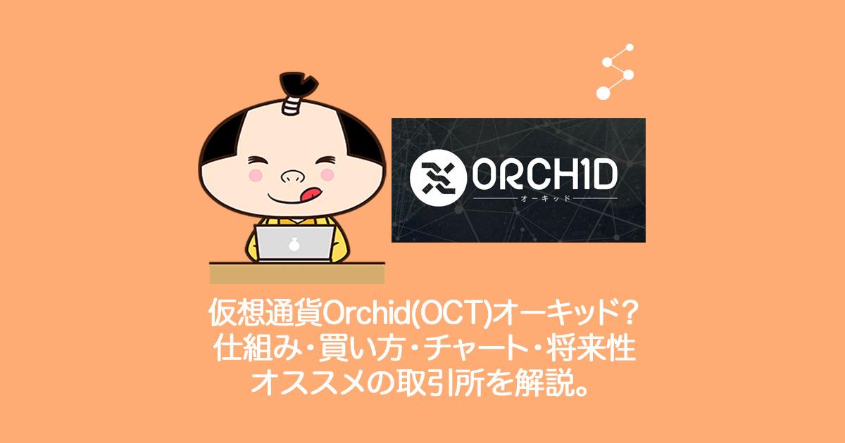 仮想通貨Orchid(OCT)オーキッドとは?やめるべき?仕組み・買い方・チャート・将来性・オススメの取引所を解説。
