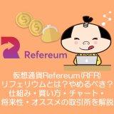 仮想通貨Refereum(RFR)リフェリウムとは?やめるべき?仕組み・買い方・チャート・将来性・オススメの取引所を解説。