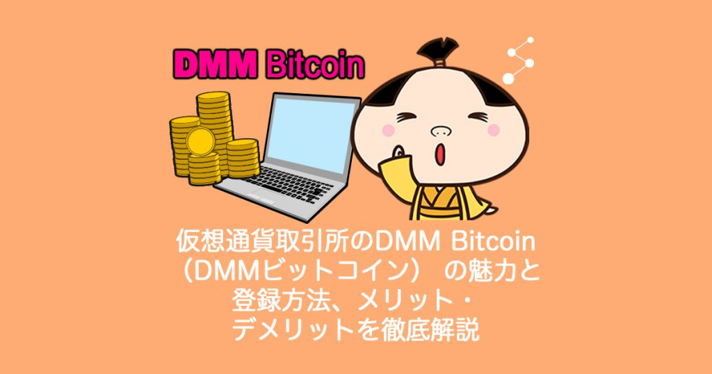 仮想通貨取引所のDMM Bitcoin(DMMビットコイン)