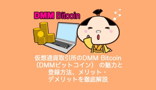仮想通貨取引所のDMM Bitcoin(DMMビットコイン) の魅力と登録方法、メリット・デメリットを徹底解説