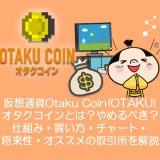 仮想通貨Otaku Coin(OTAKU)オタクコインとは?買い方・価格・チャート・将来性・取引所まとめ