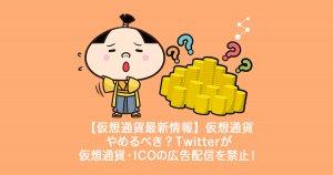 仮想通貨やめるべき?