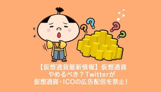 【仮想通貨最新情報】仮想通貨やめるべき?Twitterが仮想通貨・ICOの広告配信を禁止!