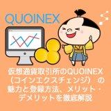 仮想通貨取引所のQUOINEX(コインエクスチェンジ)