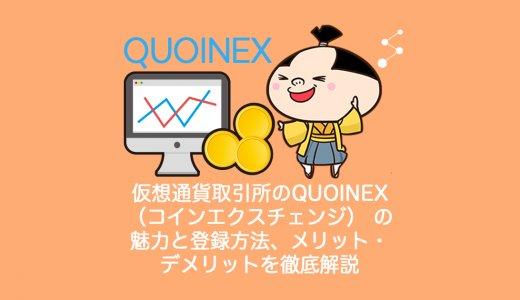 仮想通貨取引所のQUOINEX(コインエクスチェンジ) の魅力と登録方法、メリット・デメリットを徹底解説