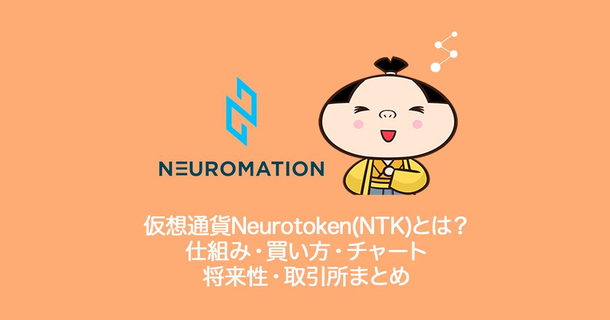 仮想通貨Neurotoken(NTK)ニューロトークン・ニューロメーションとは?買い方・チャート・将来性・取引所まとめ