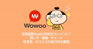仮想通貨Wowbit(WWB)ウォービットとは?買い方・購入・チャート・価格・将来性・取引所を解説