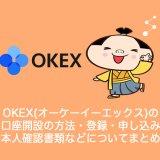 OKEX(オーケーイーエックス)仮想通貨取引所の口座開設の方法・登録・申し込み・新規・本人確認書類などについてまとめ