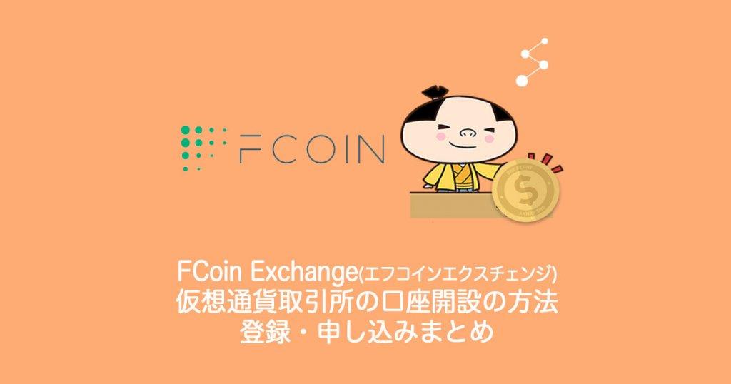 FCoin-Exchange(エフコイン-エクスチェンジ)仮想通貨取引所の口座開設の方法・登録・申し込み・新規・本人確認書類などについてまとめ