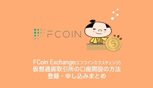 FCoin Exchange(エフコイン エクスチェンジ)仮想通貨取引所の口座開設の方法・登録・申し込み・新規・本人確認書類などについてまとめ