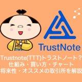 仮想通貨Trustnote(TTT)トラストノートとは?やめるべき?仕組み・買い方・チャート・将来性・オススメの取引所を解説