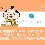 仮想通貨Ontology(ONT)オントロジーとは?仕組み・買い方・チャート・将来性・オススメの取引所を解説
