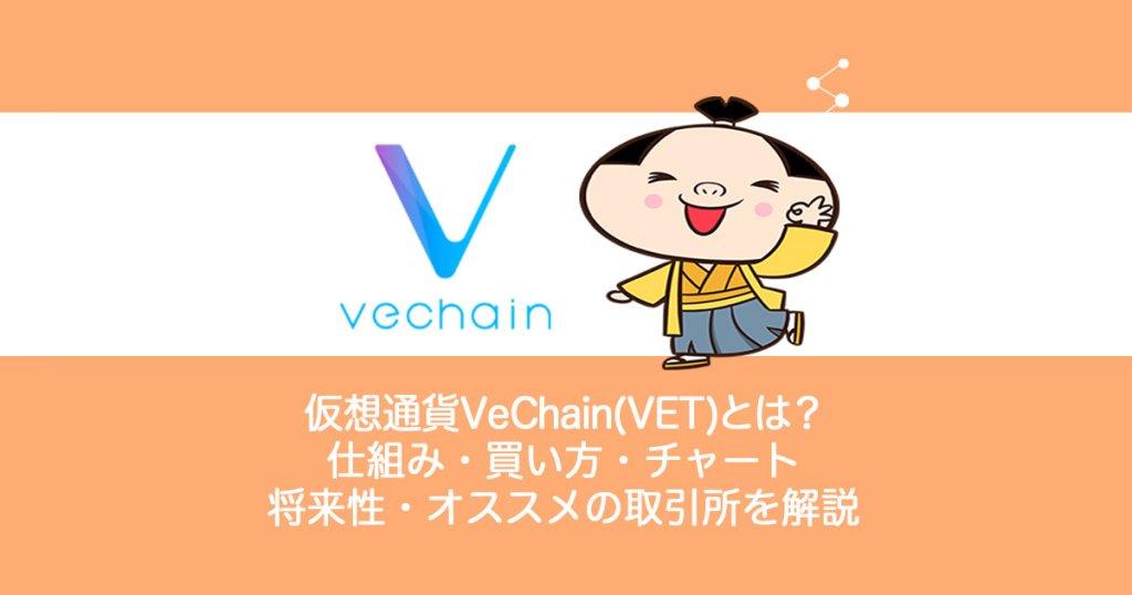 仮想通貨Vechain-Thor(VET)ヴェチェインとは?Thor-Power(TP)・仕組み・ウォレット・買い方・チャート・将来性・オススメの取引所を解説