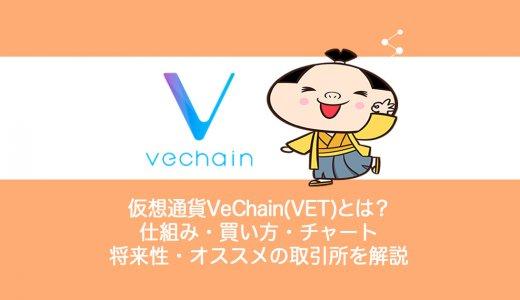 仮想通貨Vechain Thor(VET)ヴェチェインとは?Thor Power(TP)・仕組み・ウォレット・買い方・チャート・将来性・オススメの取引所を解説