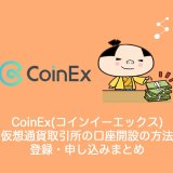 CoinEx(コインイーエックス)仮想通貨取引所の口座開設の方法・登録・申し込み・新規・本人確認書類などについてまとめ
