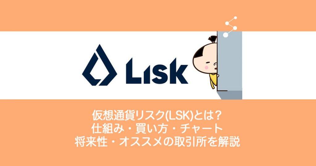 仮想通貨Lisk(LSK)リスクとは?やめるべき?仕組み・買い方・チャート・将来性・オススメの取引所を解説