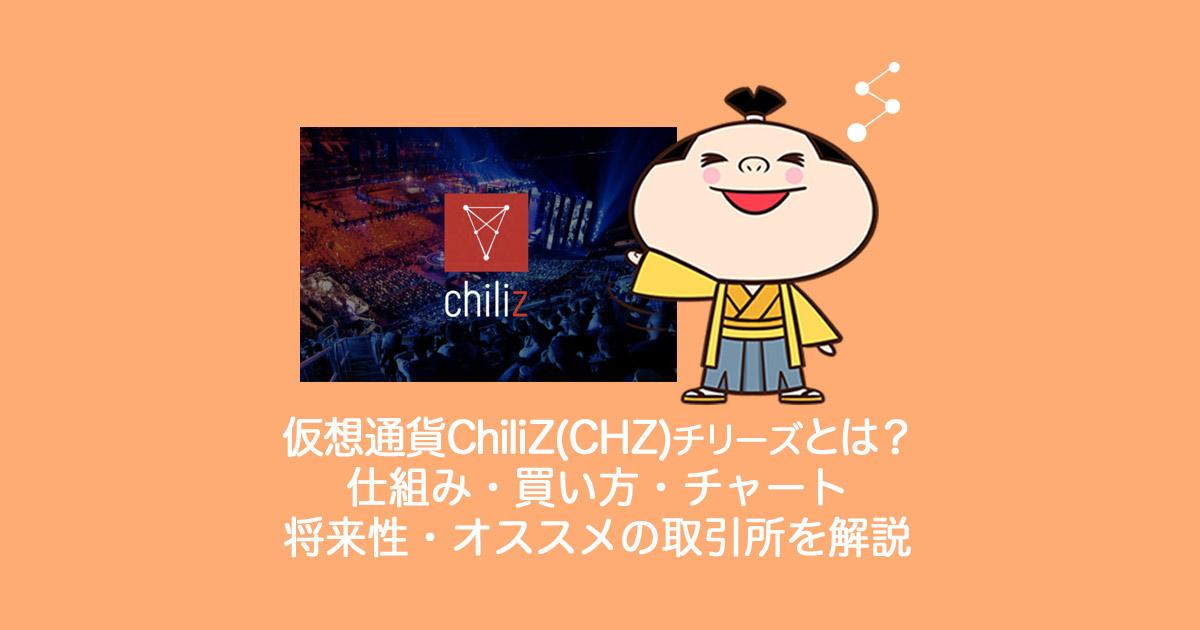ICO・仮想通貨ChiliZ(CHZ)チリーズとは?仕組み・買い方・チャート・将来性・オススメの取引所を解説。