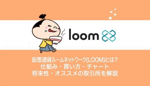 仮想通貨loom network(LOOM)ルーム・ネットワークとは?やめるべき?仕組み・買い方・チャート・将来性・オススメの取引所を解説