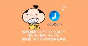 仮想通貨Global-Job-Coin(GJC)ジョブコインとは?やめるべき?仕組み・買い方・チャート・将来性・オススメの取引所を解説
