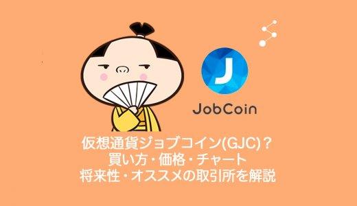 仮想通貨Global Job Coin(GJC)ジョブコインとは?買い方・購入・チャート・価格・将来性・取引所を解説