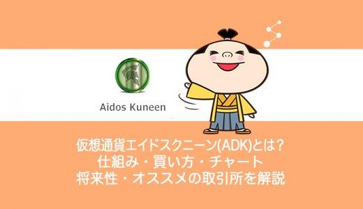 仮想通貨Aidos Kuneen(ADK)エイドスクニーンとは?仕組み・買い方・チャート・将来性・オススメの取引所を解説
