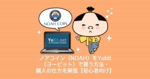 ノアコイン(NOAH)をYobit(ヨービット)で買う方法・購入の仕方を解説