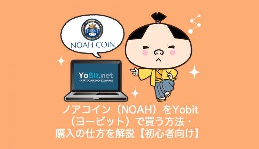 ノアコイン(NOAH)をYobit(ヨービット)で買う方法・購入の仕方を解説【初心者向け】