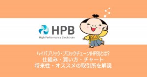 仮想通貨High-performance-Blockchain(HPB)ハイパフォーマンスブロックチェーンとは?やめるべき?仕組み・買い方・チャート・将来性・オススメの取引所を解説