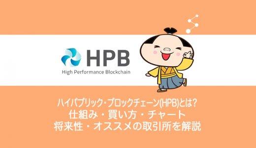 仮想通貨High performance Blockchain(HPB)ハイパフォーマンスブロックチェーンとは?やめるべき?仕組み・買い方・チャート・将来性・オススメの取引所を解説