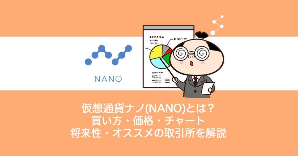 仮想通貨Nano(NANO)ナノとは?買い方・チャート・価格・将来性・取引所を解説