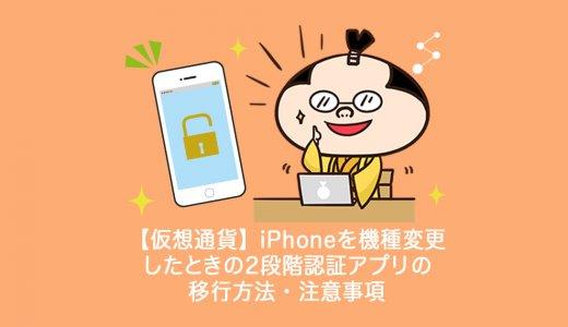 【仮想通貨】iPhoneを機種変更したときの2段階認証アプリの移行方法・注意事項