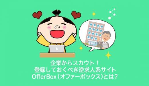 企業からスカウト!登録しておくべき逆求人系サイトOfferBox(オファーボックス)とは?