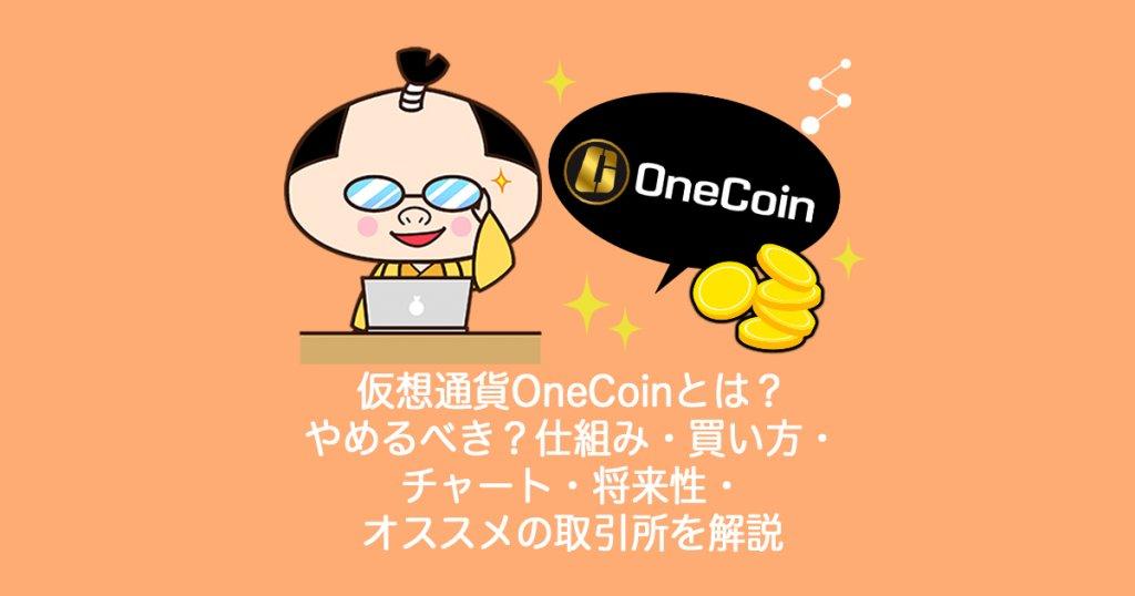 仮想通貨OneCoin(ワンコイン)とは?