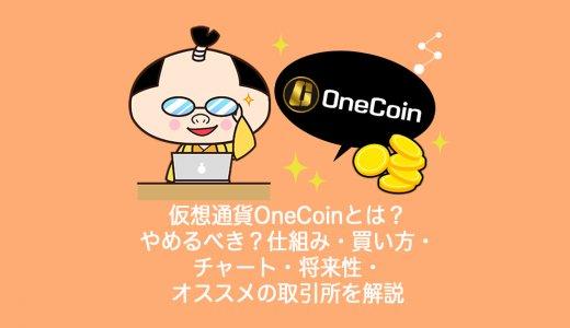 仮想通貨OneCoin(ワンコイン)とは?やめるべき?仕組み・買い方・チャート・将来性・オススメの取引所を解説