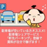 駐車場が空いている方にはオススメ!駐車場シェアサービス「軒先パーキング」登録で賃料が自分で稼げます!