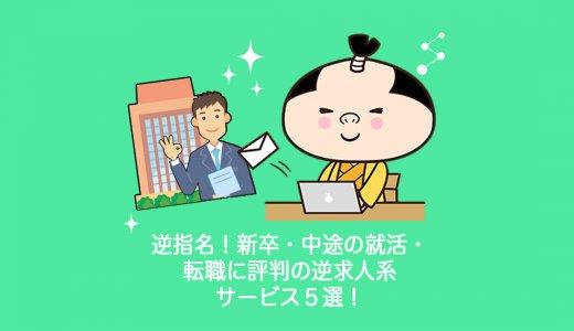 逆指名!新卒・中途の就活・転職に評判の逆求人系サービス5選!
