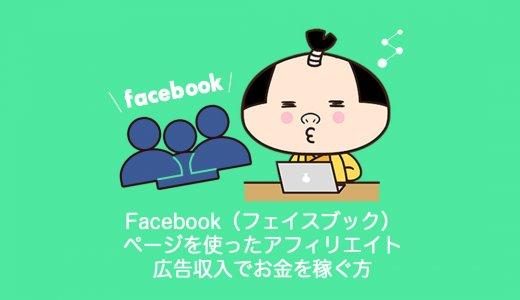 Facebook(フェイスブック)ページを使ったアフィリエイト広告収入でお金を稼ぐ方法