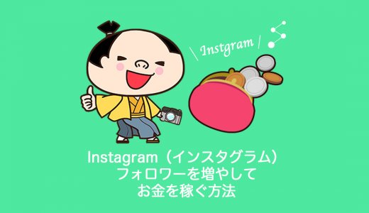 Instagram(インスタグラム)フォロワーを増やしてお金を稼ぐ方法