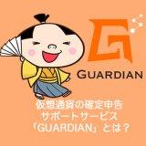仮想通貨の確定申告サポートサービス「GUARDIAN」とは?