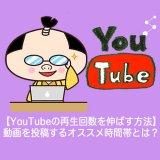 【YouTubeの再生回数を伸ばす方法】動画を投稿するオススメ時間帯とは?