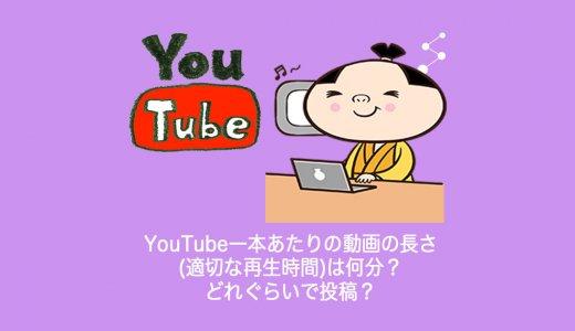 YouTube一本あたりの動画の長さ(適切な再生時間)は何分?どれぐらいで投稿?