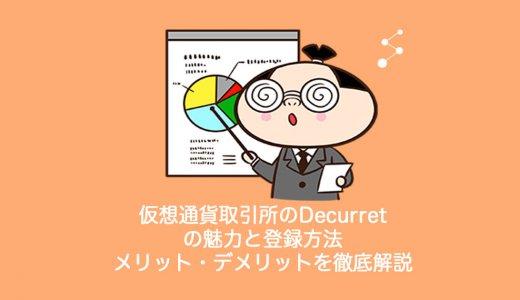 仮想通貨取引所のDecurret(ディーカレット)の魅力と登録方法、メリット・デメリットを徹底解説